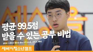 [세바시 청소년 캠프 5기] 중학교 2학년 김민석 세바…