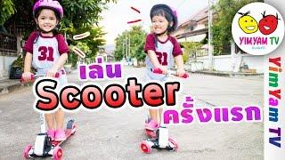 หนูยิ้มหนูแย้ม   เล่นสกู๊ตเตอร์ Scooter ครั้งแรก