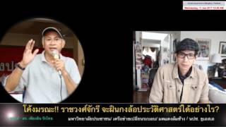 อ. ชูพงศ์ ถี่ถ้วน - ดร. เพียงดิน รักไทย 11 ม.ค. 2560 ตอน โค้งมรณะ ของราชวงศ์จักรี
