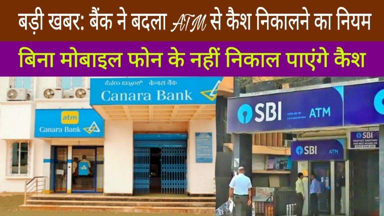 Image result for बैंक ने बदला ATM से कैश निकालने का नियम, बिना फोन के नहीं निकाल पाएंगे कैश