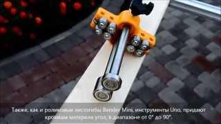 Роликовые листогибы - Инструменты для гибки металла Bender Uno(Роликовые листогибы - Инструменты для гибки металла Bender Uno Как уже сказано, роликовые листогибы предназнач..., 2014-10-16T12:09:43.000Z)