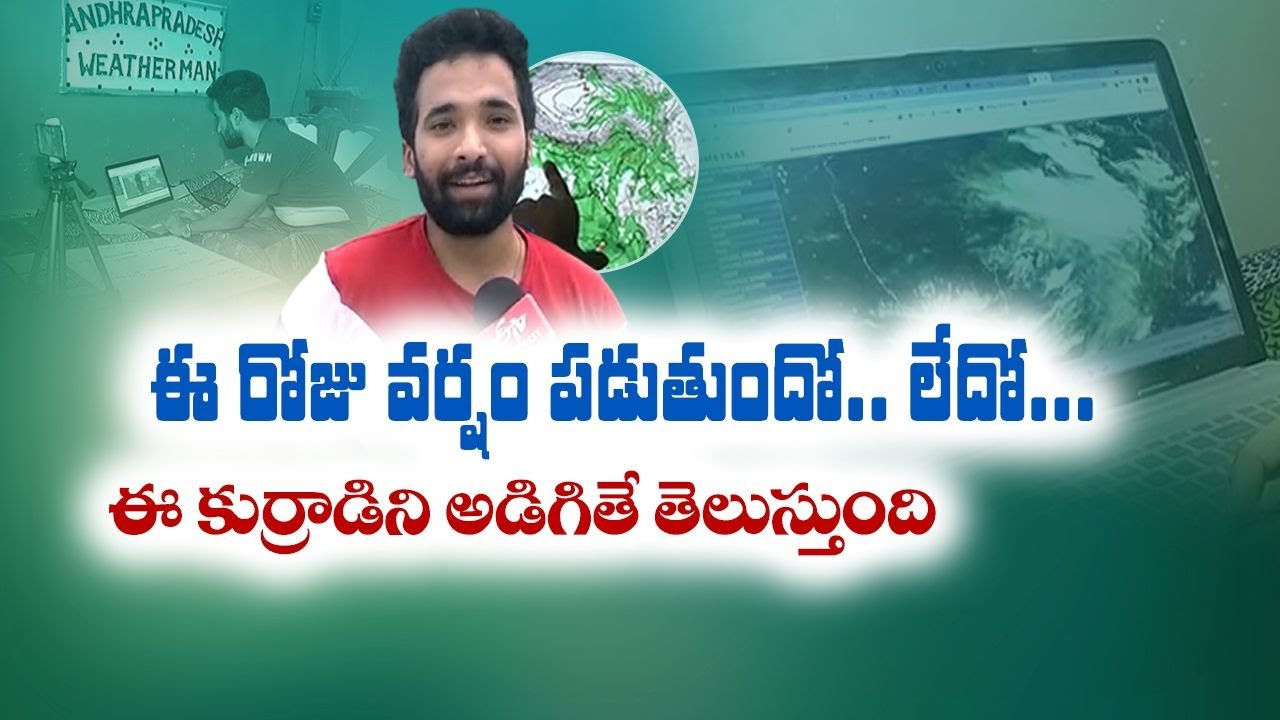 AP Weatherman | A Unique App Developed by Tirupati Youngster Sai Praneeth |  for Weather Updates - YouTube