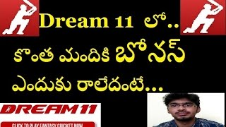 How to Earn Money Free Bonus Telugu - Dream 11 New update - solution for not getting 2017
