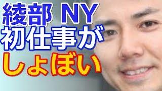 ピースの綾部祐二さん、張り切ってニューヨークへ乗り込んだようですが...