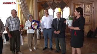 Торжественная регистрация 55- и 50-летних юбилеев свадьбы в Комрате