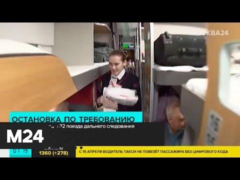 РЖД отменит 32 поезда с 15 апреля - Москва 24