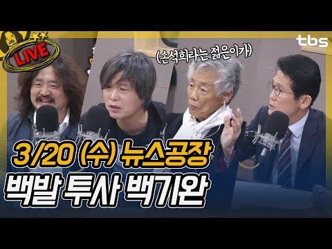 백기완, 주진우, 윤소하, 손수호,  김언경 | 김어준의 뉴스공장