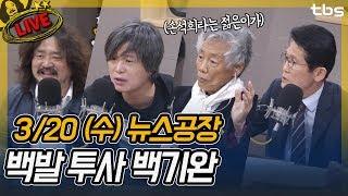 백기완, 주진우, 윤소하, 손수호,  김언경   김어준의 뉴스공장
