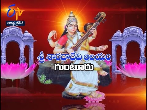 Sri Saradamata Temple | Guntur | Teerthayatra | 27th January 2017 | Full Episode | ETV AP