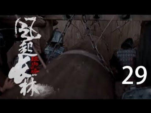 琅琊榜之风起长林 29丨Nirvana in Fire Ⅱ 29(主演:黄晓明,刘昊然,佟丽娅,张慧雯)【精彩预告片】