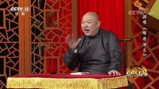 《名段欣赏》 20191011 名家书场 评书《隋唐演义》(第四十九回)| CCTV戏曲