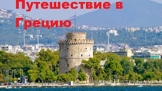 ✈ Путешествие в Грецию | Dima and Travel(Спасибо огромное за просмотр! ♥ Привет, я Дмитрий . Видеоблоггер, путешественник . На этом канале, мои путе..., 2015-01-13T18:08:53.000Z)