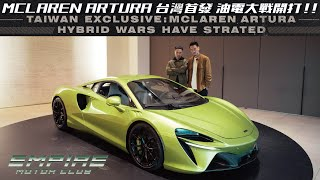 MCLAREN ARTURA 台灣首發! 油電大戰開打!| TAIWAN EXCLUSIVE! HYBRID WAR HAVE STRATED《EMC Vlog Vol. 43》