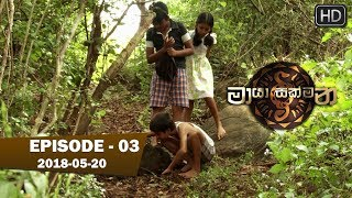Maya Sakmana | Episode 03 | 2018-05-20 Thumbnail