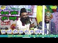 एक वली और एक चोर का वाक़िया Maulana Zakir Husain Rampuri Part 2,4 Dec 2019 Naanpara Bahraich