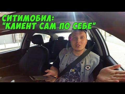 Мошенники от Ситимобил.Работа в Яндекс такси, Убер, Ситимобил, Гетт 16 мая (23)