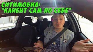 Мошенники от Ситимобил.Работа в Яндекс такси, Убер, Ситимобил, Гетт 16 мая (2\3)
