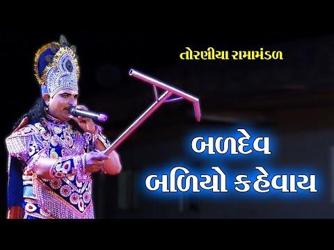 બળદેવ બળિયો કહેવાય II Toraniya Ramamandal II Real Studio online watch, and free download video or mp3 format