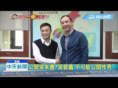20190406中天新聞 吳稱「像作秀」 朱立倫:「吳朱會」不公開就暫緩