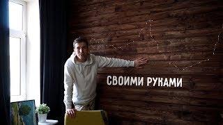 Стильная стена за 2000 рублей DIY Деревянная панель