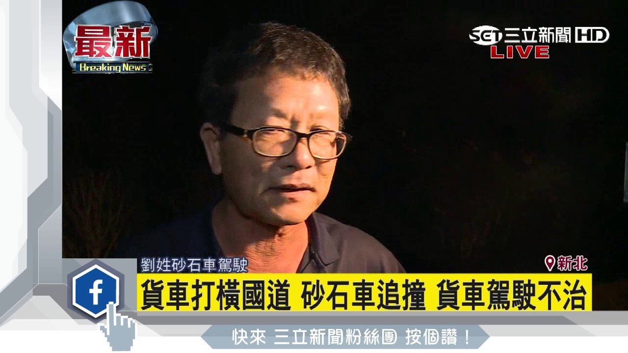 貨車打橫國道 砂石車追撞 貨車駕駛不治│三立新聞臺 - YouTube