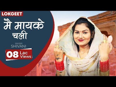 рджреЗрд╕реА рд▓реЛрдХрдЧреАрдд---рд╕рдВрднрд╛рд▓ рдЕрдкрдирд╛ рд▓рд╣рдбреЛ рдореИ рдорд╛рдпрдХреЗ рдЪрд▓реА // Mayke Chali Mayke Chali Sambhal Apna---(Shiwani)