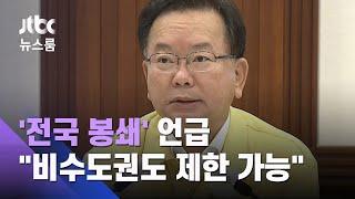 """우려했던 '전국 봉쇄' 언급…""""확진자 늘면 비수도권도 제한"""" / JTBC 뉴스룸"""