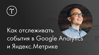 Как отправлять данные о достижении цели на сайте в Google Analytics и Яндекс.Метрику