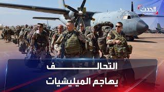 التحالف يهاجم ميليشيات إيران في العراق