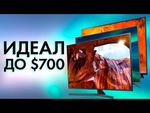 Как выбрать телевизор | Идеальный телик до $700