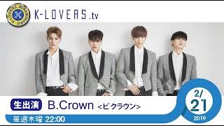 【K-LOVERS.TV】Guest:B.Crown