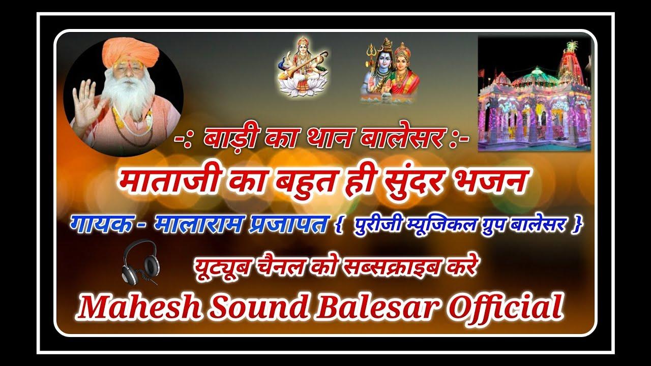 बालेसर चामुंडामाता जी का बहुत सुंदर भजन मालाराम प्रजापत द्वारा ( mahesh sound balesar )