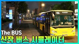 신작! 버스 시뮬 게임 ' 더 버스 ' ' The BUS ' 게임 플레이 screenshot 4