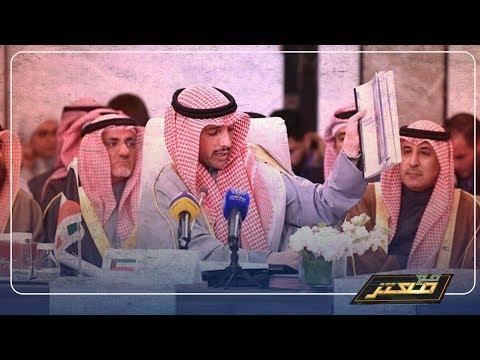 هجوم سعودي و اماراتي غير مسبوق علي رئيس البرلمان الكويتي لتقطيعه لـ #صفقة_القرن ..