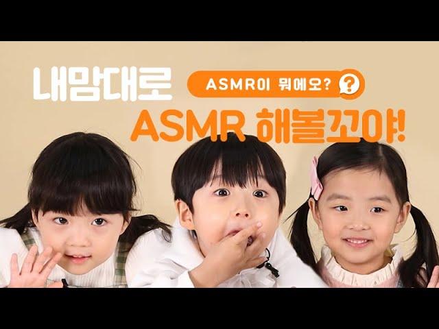 [남양유업 나먕어린이집]ASMR이 뭐에요??내맘대로 ASMR 해볼꼬야!