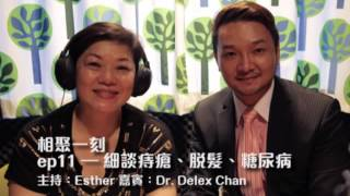 [相聚一刻] ep11 – 細談痔瘡、脫髮、糖尿病丨Esther Lee丨Dr Delex Chan丨自然療法