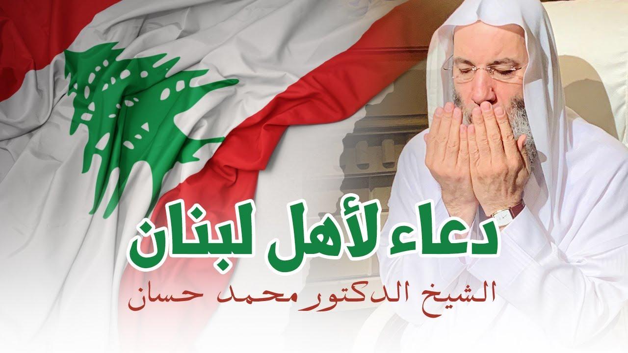 عزاء ودعاء فضيلة الشيخ الدكتور محمد حسان لأهل لبنان وحث الأمة على دعمهم