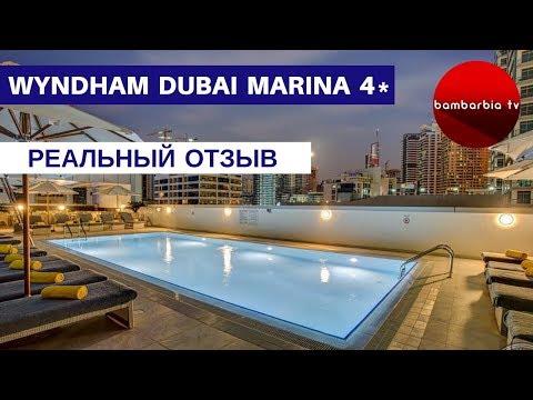 Отель WYNDHAM DUBAI MARINA 4 * (Дубай, ОАЭ) – РЕАЛЬНЫЕ ОТЗЫВЫ