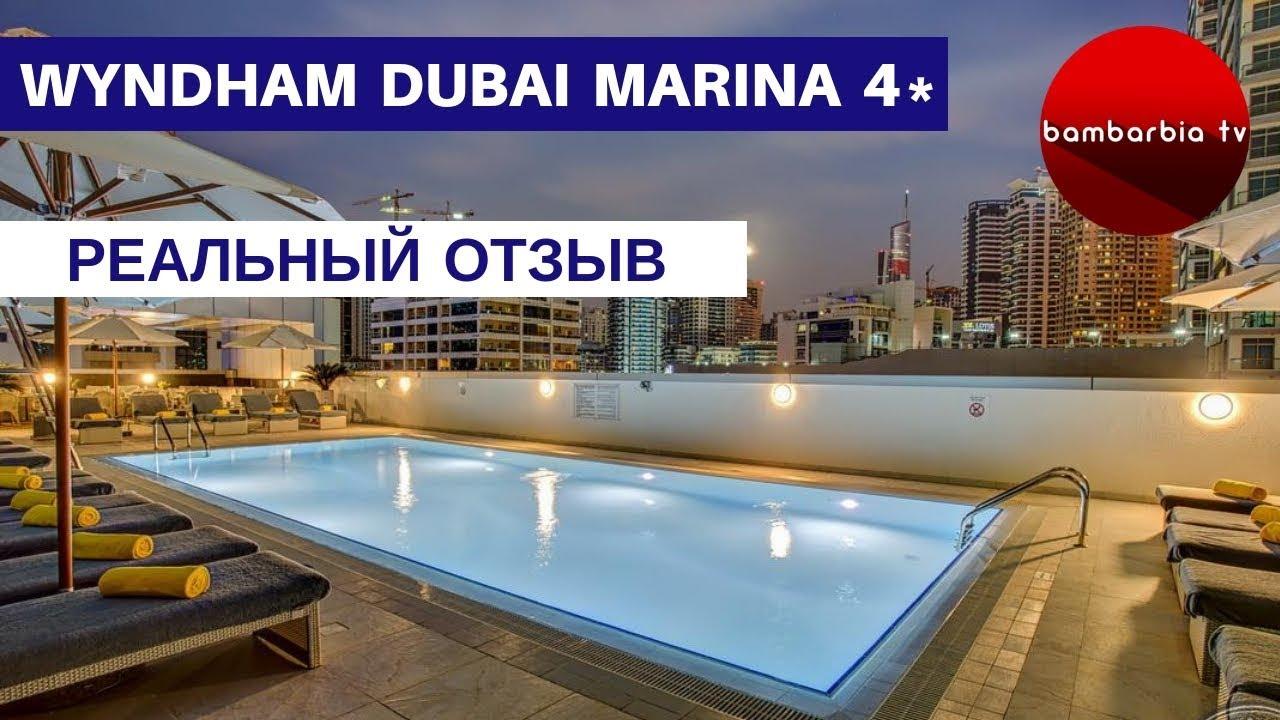 Дубай отели отзывы жилая недвижимость в германии