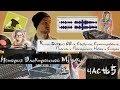 История Электронной Музыки [Часть 5] - Культ Диджея, Сведение, Семплирование и Плагиат в EDM