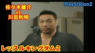 佐々木 健介 vs 川田 利明 レッスルキングダム2 PS2 プロレス.
