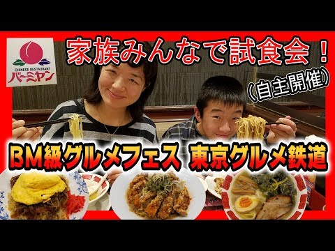 【バーミヤン】家族で勝手に試食会してみた→ BM級 グルメフェス 東京グルメ鉄道(ラーメン チャーハン 担々麵)