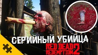 СЕРИЙНЫЙ МАНЬЯК В RED DEAD REDEMPTION 2! Таинственный убийца и ЖЕРТВЫ / ПАСХАЛКИ (Easter Eggs)