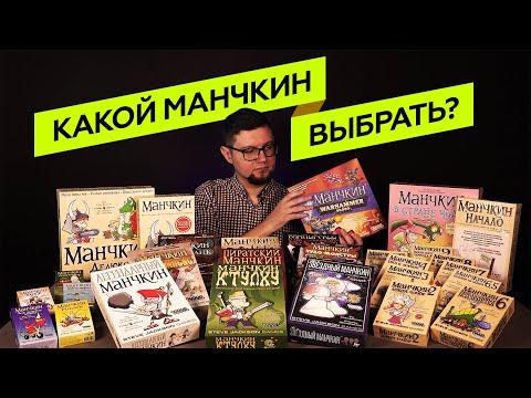 КАКОЙ МАНЧКИН ЛУЧШЕ? | КАКОЙ МАНЧКИН ВЫБРАТЬ? — Обзоры настольных игр