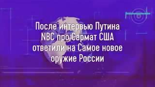После интервью Путина NBC про Сармат США ответили на Самое новое оружие России