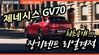 제네시스 GV70 장기렌트 리얼견적!!!
