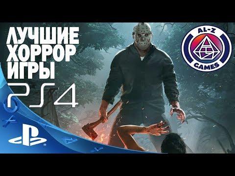 Топ 10 Лучшие Horror Игры на PlayStation 4 (PS4) Самые страшные игры на PS4