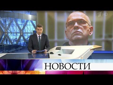 Выпуск новостей в 18:00 от 16.12.2019