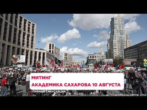 Москва. Проспект Сахарова. Китай-город. 10 августа 2019 года | Прямая трансляция