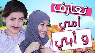مسلسل هيلا و عصام 2 - تعارف أمي و أبي | Hayla & Issam Ep 2 - How My Parents Met